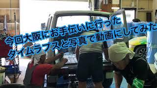 裏コアラチャンネルのコアラさんのジムニーの塗装のお手伝いに行ってきました。 とても楽しい時間を共有出来光栄でした。 @裏コアラチャン...