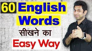 60 English Words सीखने का Easy Way | English Speaking for Beginners | Awal