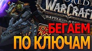 WORLD OF WARCRAFT 15-АЯ ГОДОВЩИНА   БЕГАЕМ ПО КЛЮЧАМ
