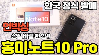 홍미노트10프로 한국 정식 발매 언박싱 보급형 스마트폰…