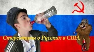 7 Стереотипов о Русских в США