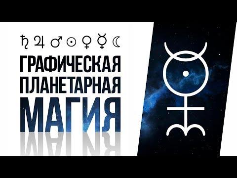 Графическая Магия Планет | Тайна Символов Планет