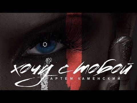 Артем Каменский - Хочу с тобой