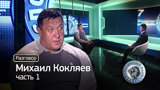 Михаил Кокляев —о двухлетнем перерыве, одиночестве, друзьях и красивой жизни