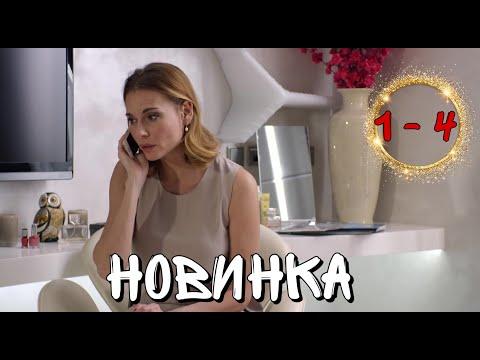 САМАЯ ОЖИДАЕМАЯ МЕЛОДРАМА 2021! НОВИНКА! 'Перепутанные' (1-4 серия) РУССКИЕ МЕЛОДРАМЫ НОВИНКИ - Видео онлайн