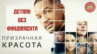 """ОБЗОР ФИЛЬМА """"ПРИЗРАЧНАЯ КРАСОТА"""", 2016 ГОД (#Кинонорм)"""