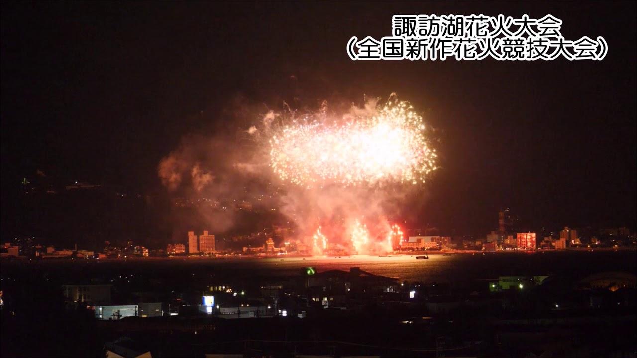 諏訪 湖 新作 花火 大会 2019