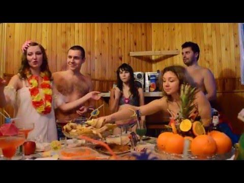 Видео для взрослых вечеринка согласен