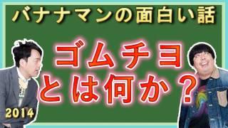 品川庄司の品川vs山里亮太とゴムチオ。バナナマンの面白い話 まるで中坊...