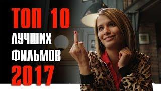 ТОП 10 ЛУЧШИХ ФИЛЬМОВ 2017 ГОДА...