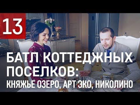 Батл коттеджных поселков: Княжье озеро | Арт Эко | Николино.