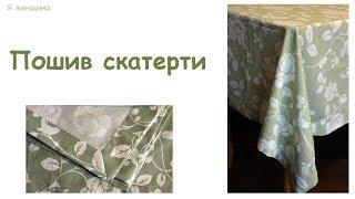 Скатерть на праздничный стол. Расчет ткани и пошив уголком конверт