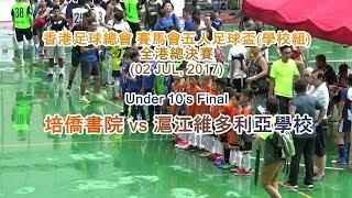 Publication Date: 2017-07-07 | Video Title: 賽馬會五人足球盃(學校組) 全港總決賽 U10 Final