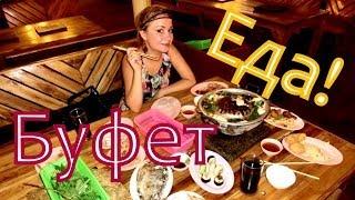 Еда в Тайланде: Буфет в Паттайе