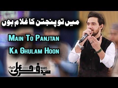 Farhan Ali Waris | Main To Panjtan Ka Ghulam Hoon | Naat | Ramadan 2018 | Aplus