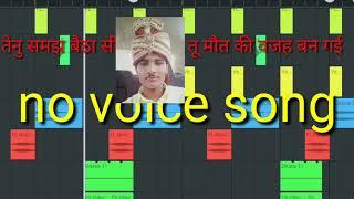 Tenu samajh beta Ji Ne no voice song