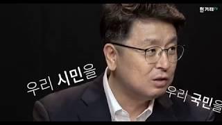 """이철희 """"계엄령 검토는 유신의 잔재""""  [훅30_클립1]"""