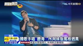 20150309中天新聞 韓歌手唱「聽海」 原作者要阿妹也來聽 thumbnail