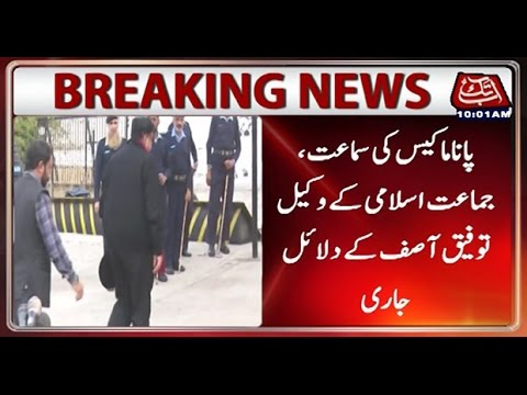 Panamagate hearing: JI counsel Taufeeq Asif's arguments continues in SC