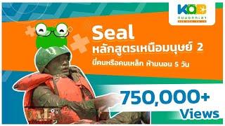 Baixar กบนอกกะลา REPLAY : SEAL หลักสูตรเหนือมนุษย์ (2) | FULL (8 ต.ค.53)