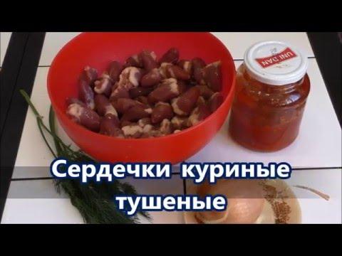 Как вкусно приготовить сердечки куриные. ВКУСНОЕ МЕНЮ. РЕЦЕПТЫ