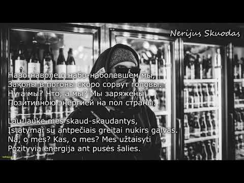 [lyrics] ♛ Ой мама мама мент на меня газует... [RU/LT]
