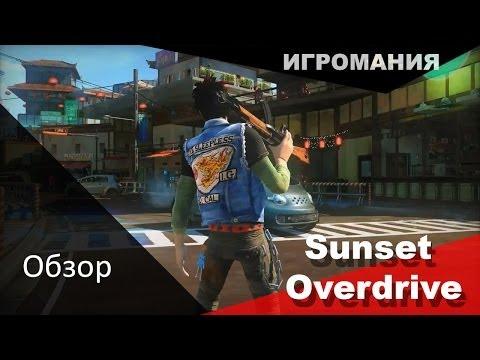 Sunset Overdrive - Обзор на безумную игру