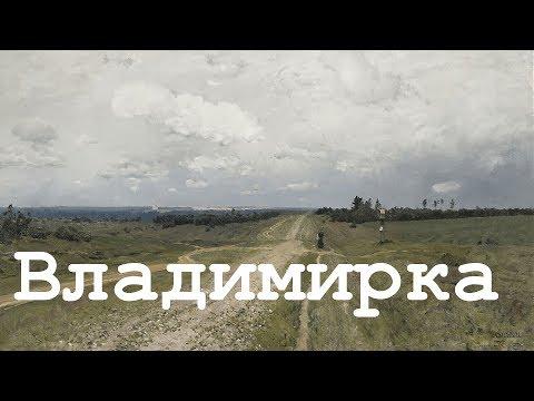 Владимирка, Левитан ОБЗОРЫ КАРТИН