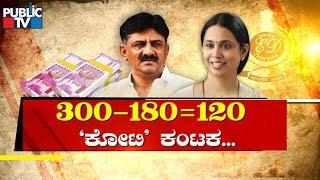 Public Special | 300-180=120 'ಕೋಟಿ' ಕಂಟಕ..! | DK Shivakumar | Lakshmi Hebbalkar