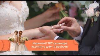 Кастинг 4 Свадьба