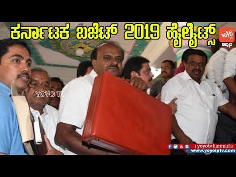 Karnataka Budget 2019 Highlights | HD Kumaraswamy | Kannada Latest News | YOYO TV Kannada News
