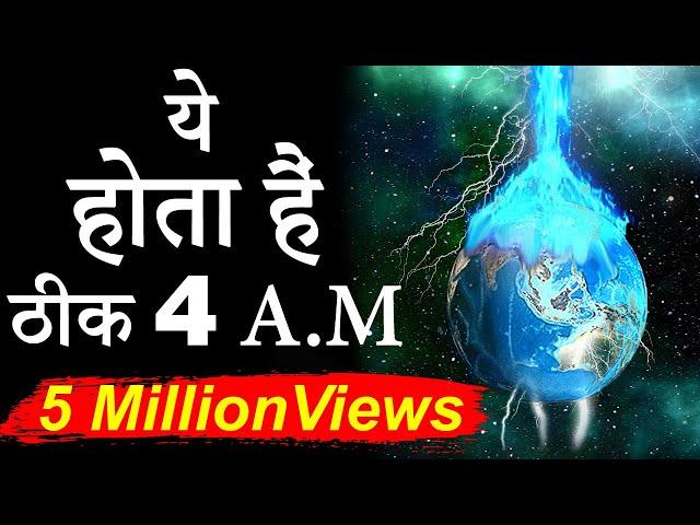 जाने ब्रह्मा मुहूर्त का पूरा सच ?The Truth About Brahma Muhurta.