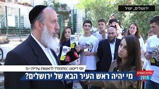 משדר בחירות באולפן ynet ראיון עם מועמד לראשות העיר ירושלים יוסי דייטש