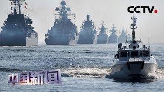 [中国新闻] 强力回应北约 俄在波罗的海大规模军演   CCTV中文国际