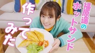 【朝食】福原遥がホットサンド作ってみた!【おうち時間】