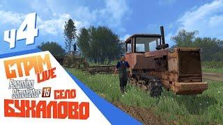 Бухалово на гнилом поле - ч4 Farming Simulator 15 (кооп)(, 2016-08-01T18:16:56.000Z)