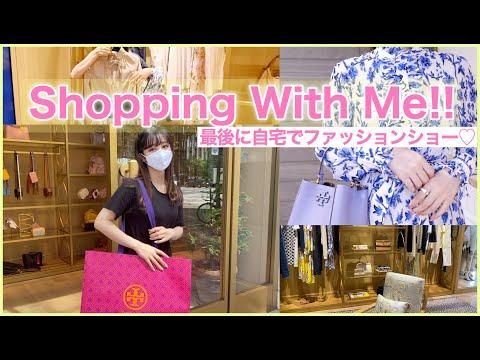 【ショッピング】買い物して家で一人ファッションショー♡|COME SHOPPING WITH ME♡