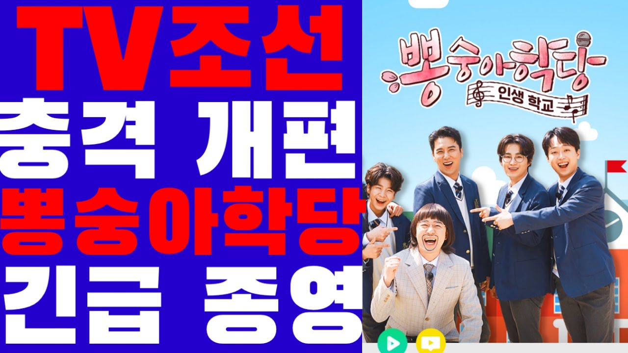 뽕숭아학당 결국 다음주 끝으로 종영, 11월 3일부터는 다른프로그램 '미친 사랑 X ' 준비