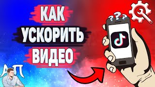 Как ускорить видео в Тик Токе? Как замедлить клип в Tik Tok?