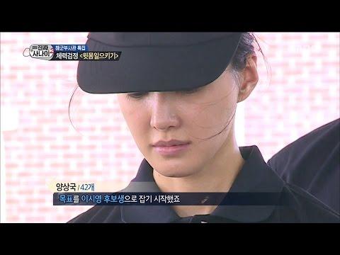 """[Real men] 진짜 사나이 - Yang Sang-guk, """"My aim is Yi Si-yeong cadet(?) 20160828"""