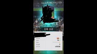 피파온라인4 강화장사 꿀매물 공개