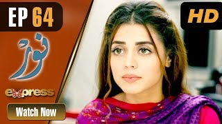 Pakistani Drama | Noor - Episode 64 | Express Entertainment Dramas | Asma, Agha Talal, Adnan Jilani