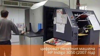 HP Indigo 3050 (5+5), 2007 год(, 2016-02-03T09:47:36.000Z)