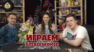 Играем: Smallworld Подземный мир - Настольная игра