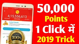 50,000 Points 1 Click में !! MCent Browser Unlimited Points Trick 2019