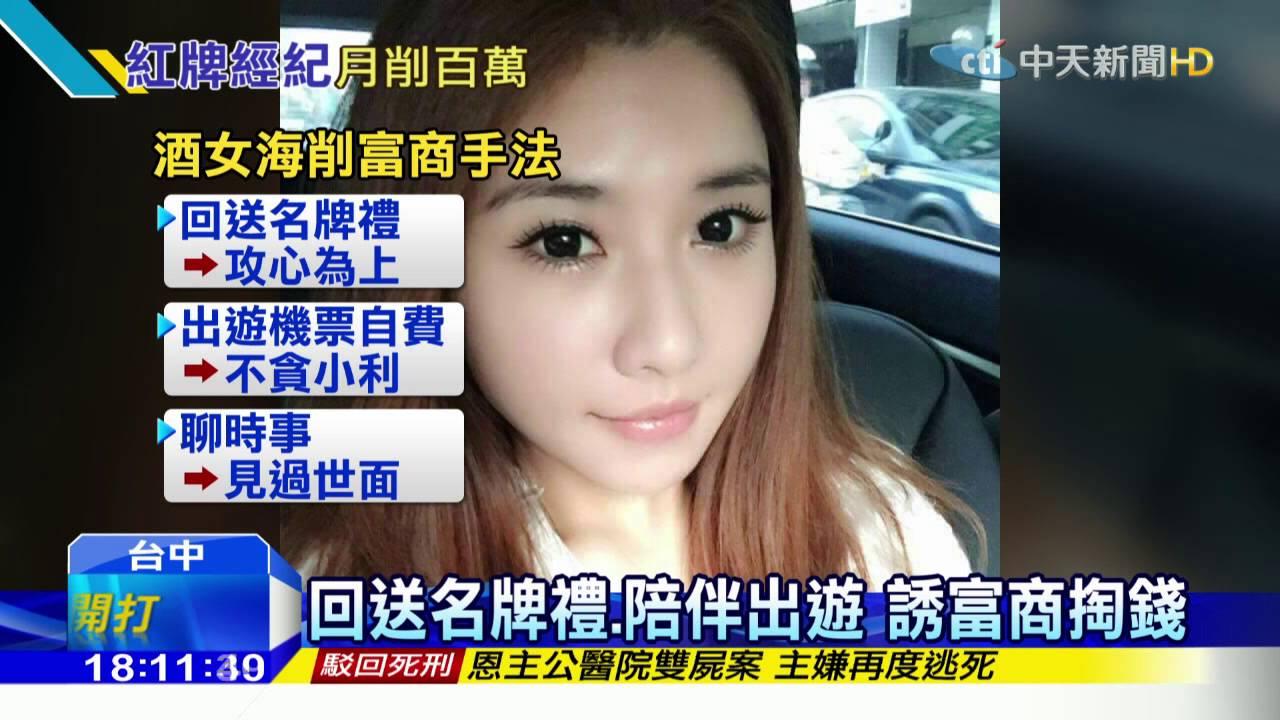 20151130中天新聞 揪酒國名花小昆凌 操控吸血「螞蝗」集團 - YouTube