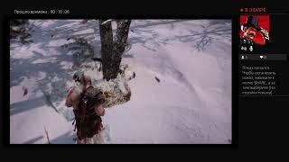 God of War PS4 Прохождение