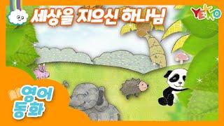 [예꼬TV] │English Bible Story │영…