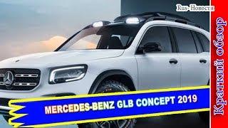 Авто обзор - Mercedes-BENZ GLB Concept 2019 – Новый Мерседес ГЛБ…  ПОКА Концепт