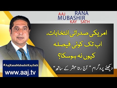 Aaj Rana Mubashir Kay Sath | Trump Vs Biden | Election 2020 | 6th November 2020 | Aaj News